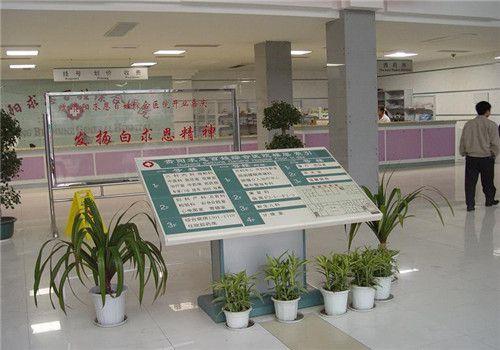 贵阳求恩百姓综合医院体检中心内部环境