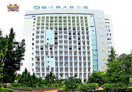 德江县人民医院体检中心大楼