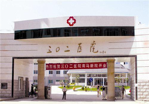 贵航集团三0二医院体检中心大门