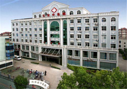 红安县中医医院体检中心大楼