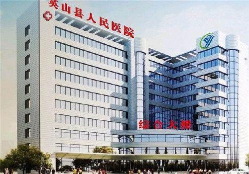 英山县人民医院体检中心大楼