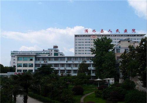 浠水县人民医院体检中心外景