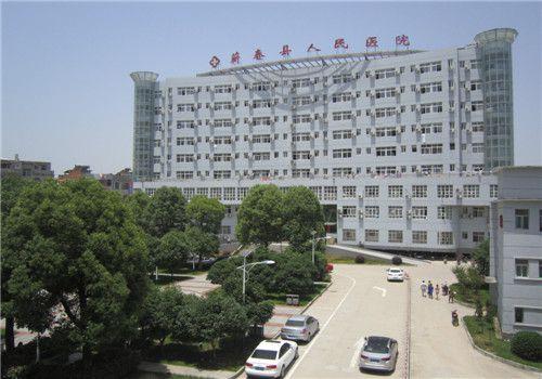 蕲春县人民医院体检中心大楼