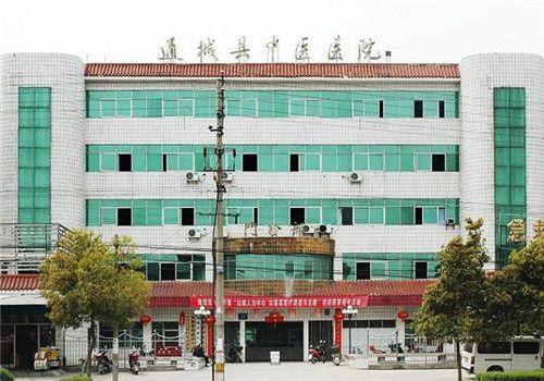 通城县中医医院体检中心外景