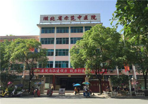 建始县中医院体检中心大楼