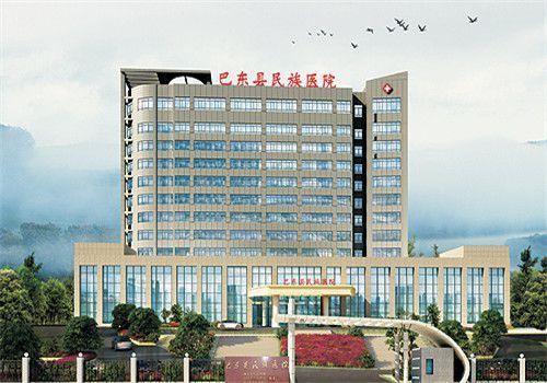 巴东县民族医院体检中心大楼