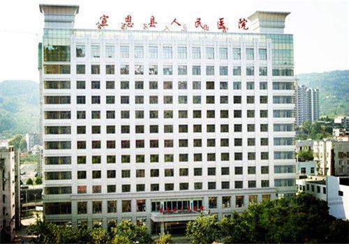 宣恩县人民医院体检中心大楼
