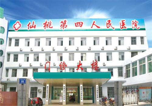 仙桃市第四人民医院体检中心大楼