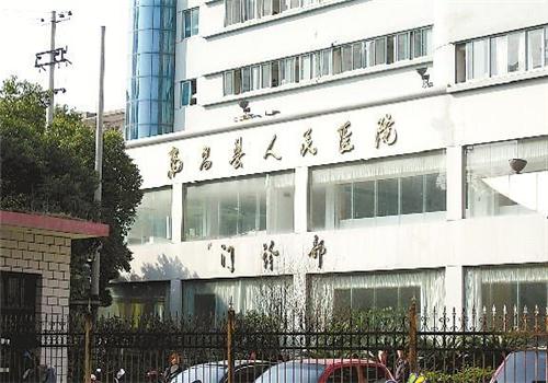 南昌县人民医院体检中心大楼