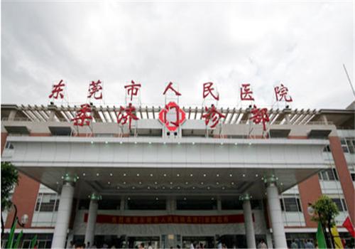 东莞东城医院健康体检中心大门