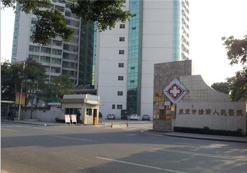东莞桥头医院体检中心外景