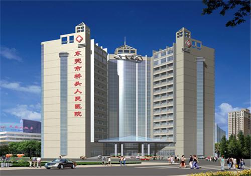 东莞桥头医院体检中心大楼