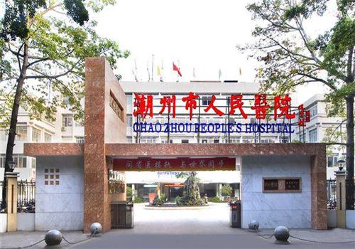 潮州人民医院体检中心大门