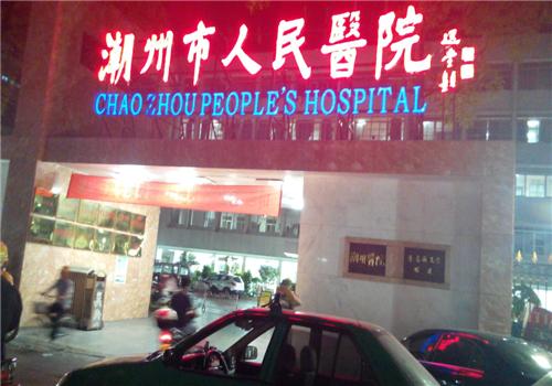潮州人民医院体检中心夜景