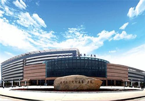 温州医学院附属第一医院体检中心
