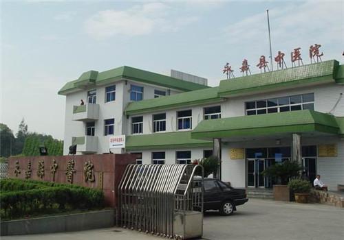 永嘉县中医院体检中心