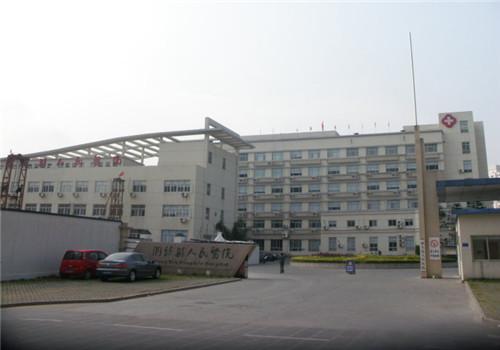 洞头县人民医院体检中心