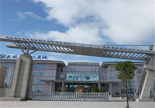 泰顺县人民医院体检中心