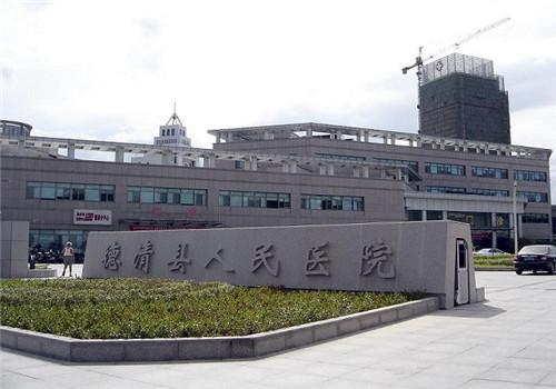 德清县人民医院体检中心