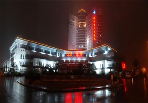 绍兴人民医院体检中心
