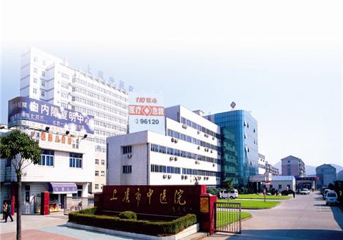 上虞市中医院体检中心