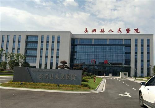 长兴县人民医院体检中心