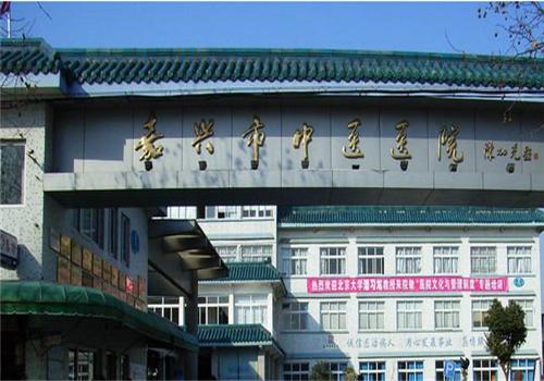 嘉兴市中医院体检中心