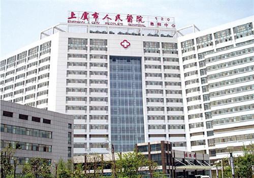 上虞市人民医院体检中心