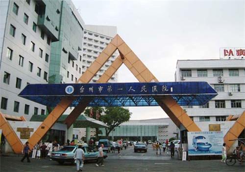 台州市第一人民医院体检中心