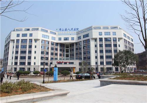 常山县人民医院体检中心