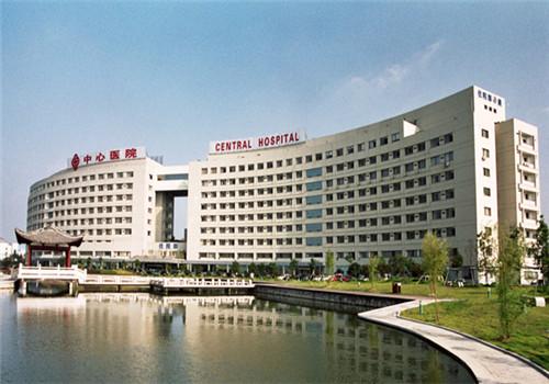 台州中心医院体检中心