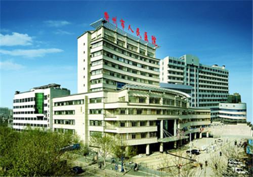 衢州市人民医院体检中心