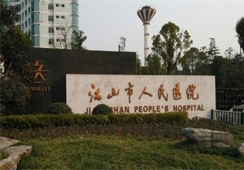 江山市人民医院体检中心