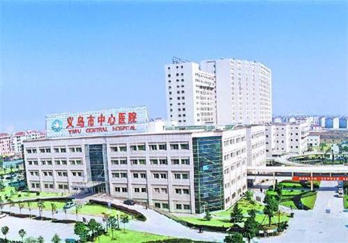 义乌市中心医院体检中心