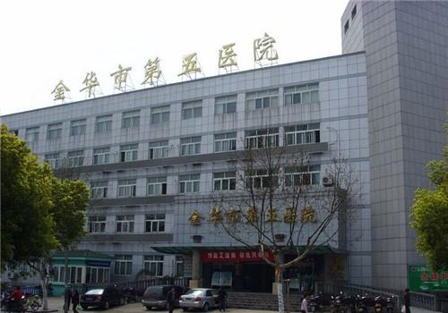 金华第五医院体检中心