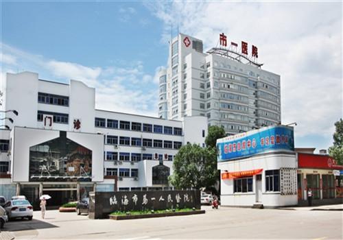 临海市第一人民医院体检中心