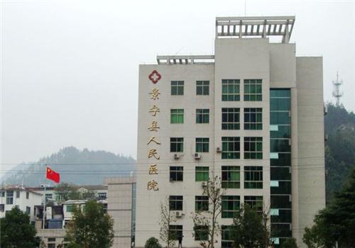 景宁县人民医院体检中心