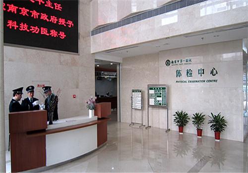 南京市第一医院体检中心大厅