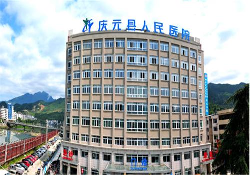 庆元县人民医院体检中心