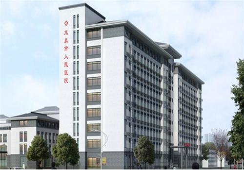 龙泉市人民医院体检中心