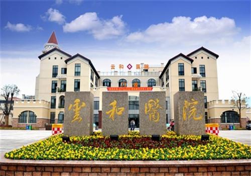 云和县人民医院体检中心