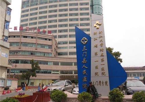 三门县人民医院体检中心
