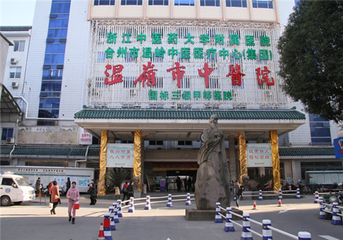 温岭市中医院体检中心