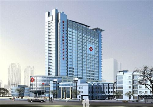 丽水市中心医院体检中心