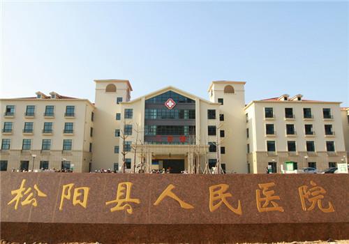 松阳县人民医院体检中心