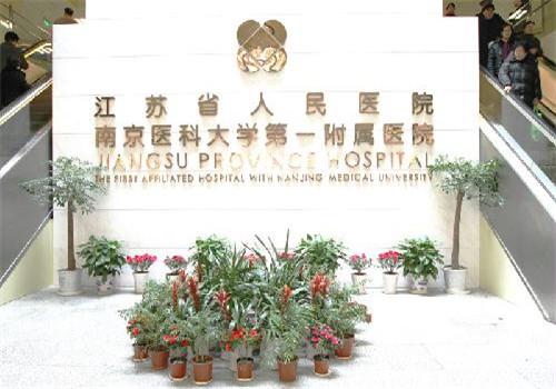 江蘇省人民醫院體檢中心大廳