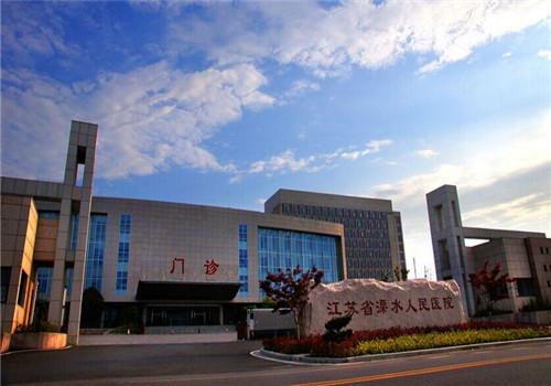 南京溧水区人民医院体检中心院前广场