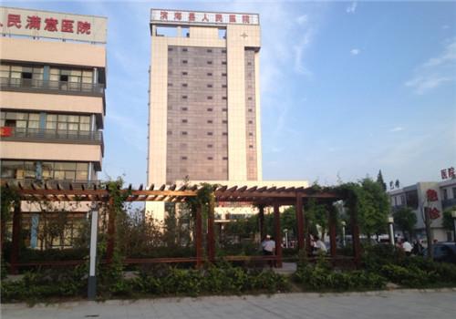 滨海县人民医院体检中心