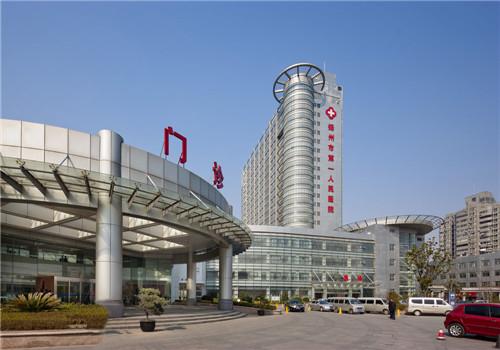扬州第一人民医院体检中心