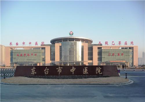 东台市中医院体检中心